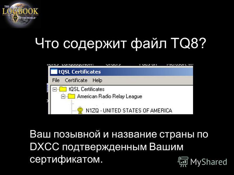 Что содержит файл TQ8? Ваш позывной и название страны по DXCC подтвержденным Вашим сертификатом.