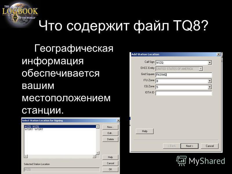 Что содержит файл TQ8? Географическая информация обеспечивается вашим местоположением станции.