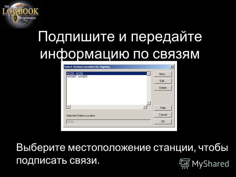 Подпишите и передайте информацию по связям Выберите местоположение станции, чтобы подписать связи.