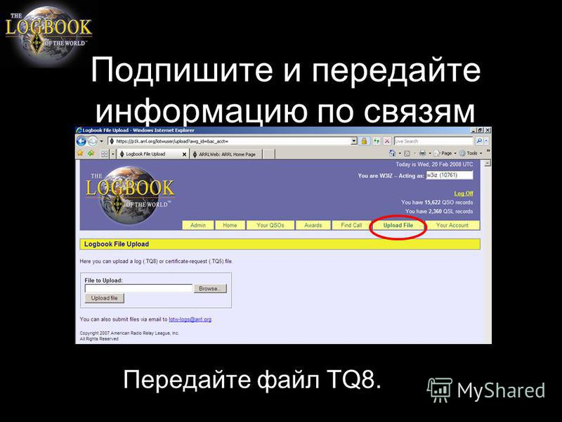 Подпишите и передайте информацию по связям Передайте файл TQ8.