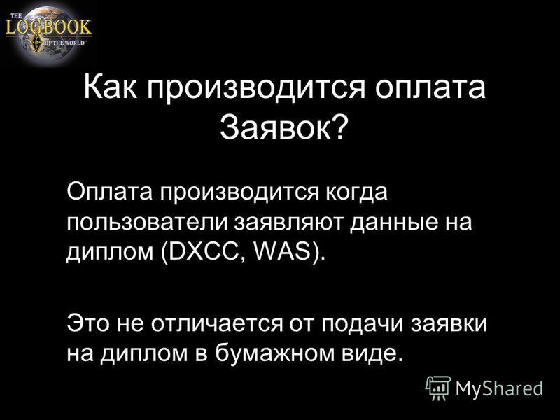 Как производится оплата Заявок? Оплата производится когда пользователи заявляют данные на диплом (DXCC, WAS). Это не отличается от подачи заявки на диплом в бумажном виде.