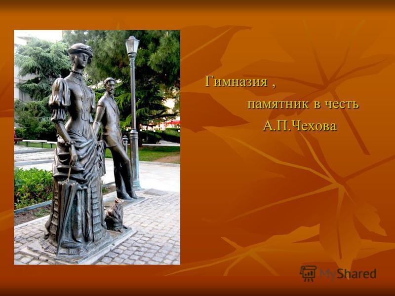 Гимназия, памятник в честь А.П.Чехова