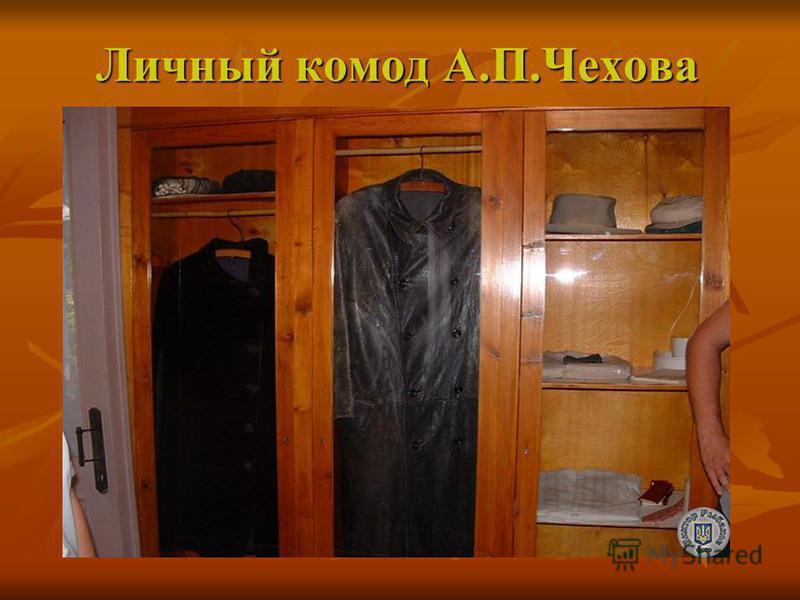 Личный комод А.П.Чехова