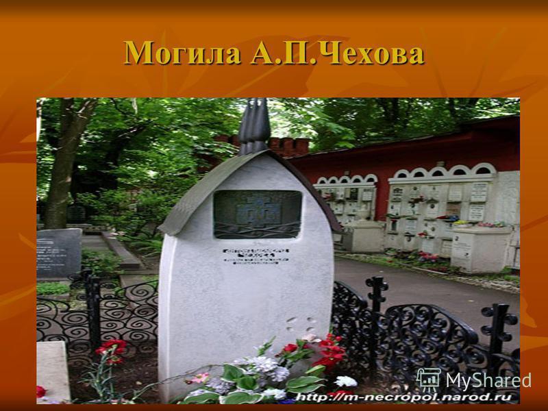 Могила А.П.Чехова