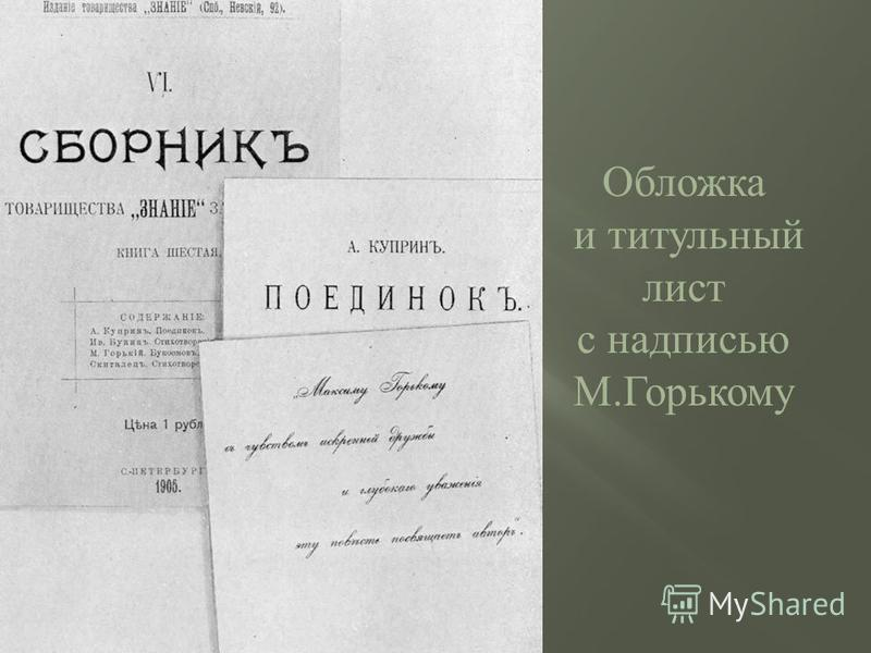 Обложка и титульный лист с надписью М.Горькому