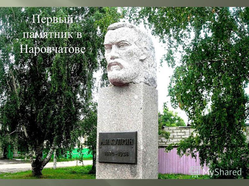 Первый памятник в Наровчатове