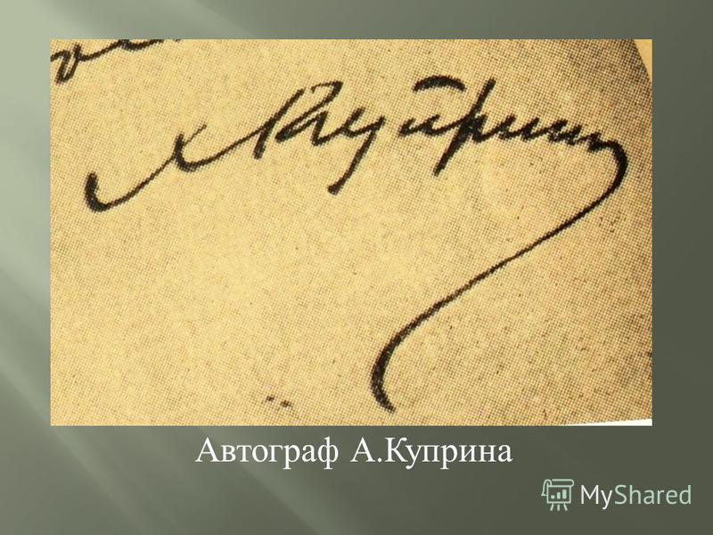 Автограф А.Куприна
