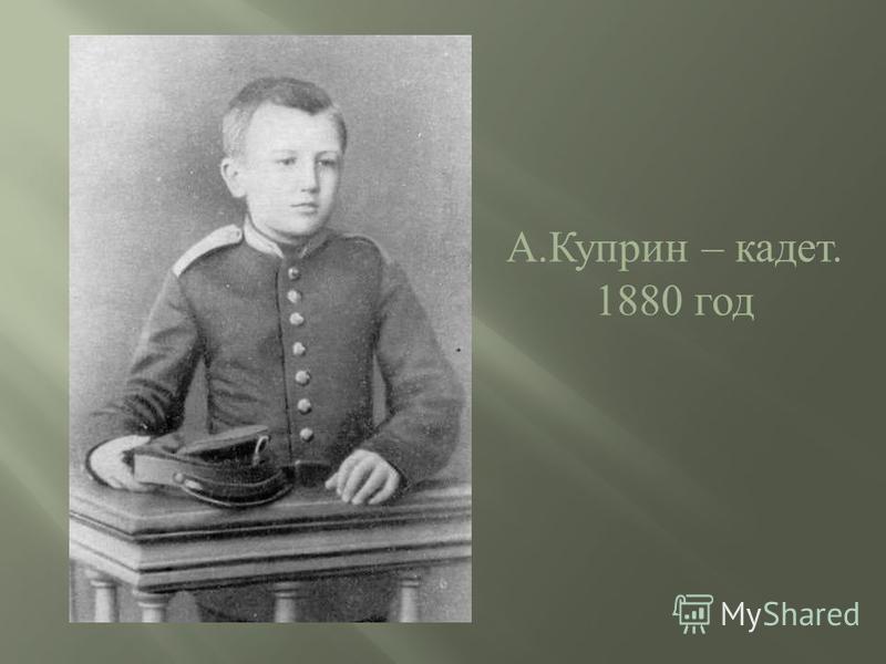 А.Куприн – кадет. 1880 год