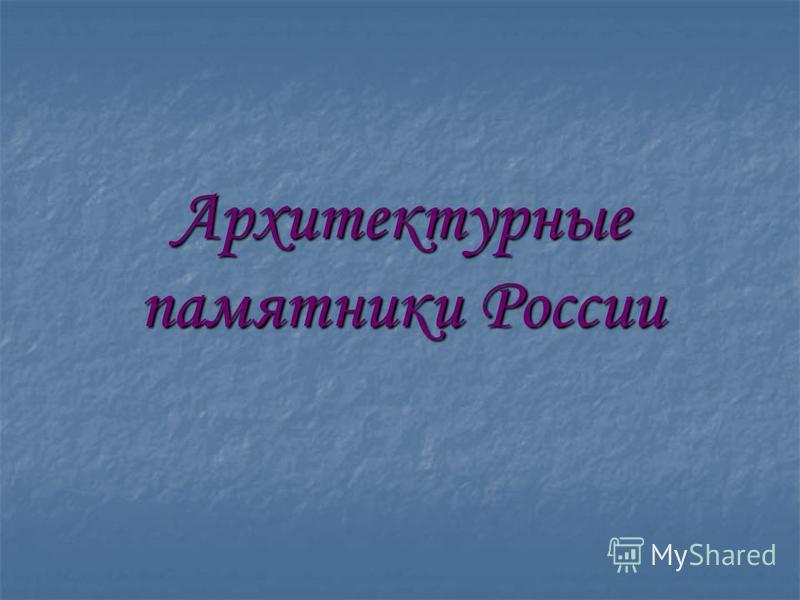 Архитектурные памятники России