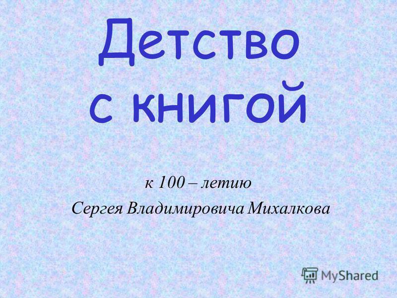 Детство с книгой к 100 – летию Сергея Владимировича Михалкова