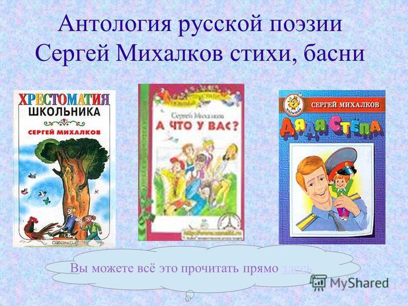 Антология русской поэзии Сергей Михалков стихи, басни Вы можете всё это прочитать прямо здесь
