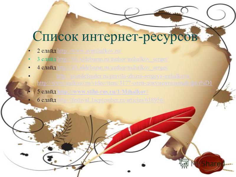 Список интернет-ресурсов 2 слайд http://www.svmihalkov.ru/http://www.svmihalkov.ru/ 3 слайд http://lib.aldebaran.ru/author/mihalkov_sergei/http://lib.aldebaran.ru/author/mihalkov_sergei/ 4 слайд http://lib.aldebaran.ru/author/mihalkov_sergei/ http://