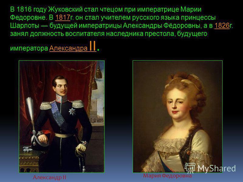 В 1812 году Жуковский поступил в ополчение. В лагере под Тарутином он написал«Певца во стане русских воинов», сразу доставившего ему несравненно большую известность, чем вся предшествовавшая его поэтическая деятельность. В тысячах списков оно разошло