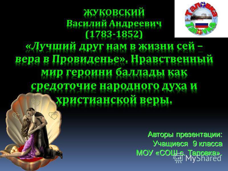 Авторы презентации: Учащиеся 9 класса МОУ «СОШ с. Таловка».