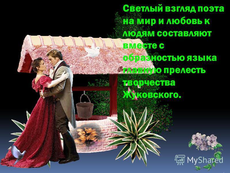 В. А. Жуковский популярный поэт, мастер поэтического слова, тонкий знаток русской культуры и фольклора. В балладе