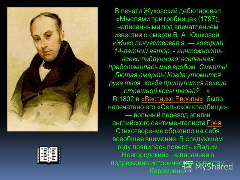 В 1797 году Жуковский поступил в московский благородный университетский пансион и учился в нем четыре года. На втором году пребывания Жуковского в пансионе среди товарищей его, в числе которых были Блудов, Дашков, Уваров, Сергей Семёнович С. С. Уваро