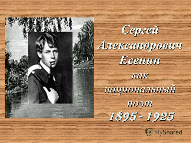 Сергей Александрович Есенин как национальный поэт 1895 - 1925