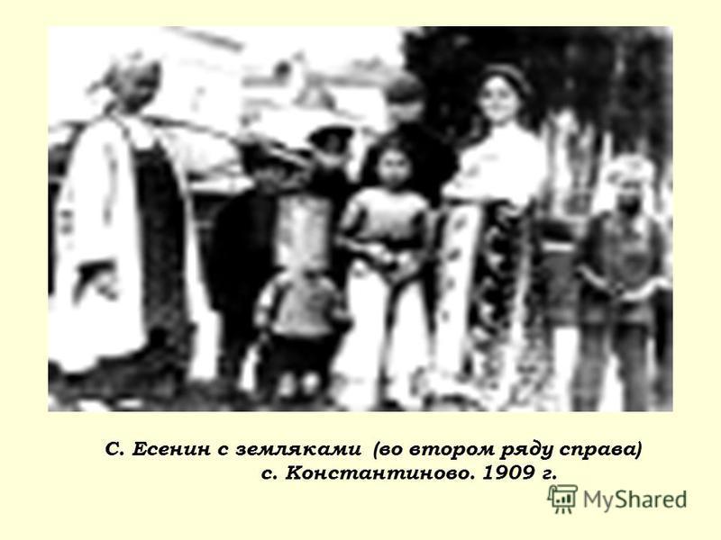 С. Есенин с земляками (во втором ряду справа) с. Константиново. 1909 г.