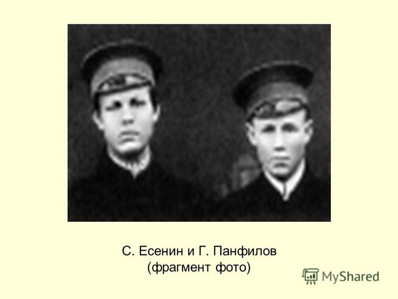 С. Есенин и Г. Панфилов (фрагмент фото)