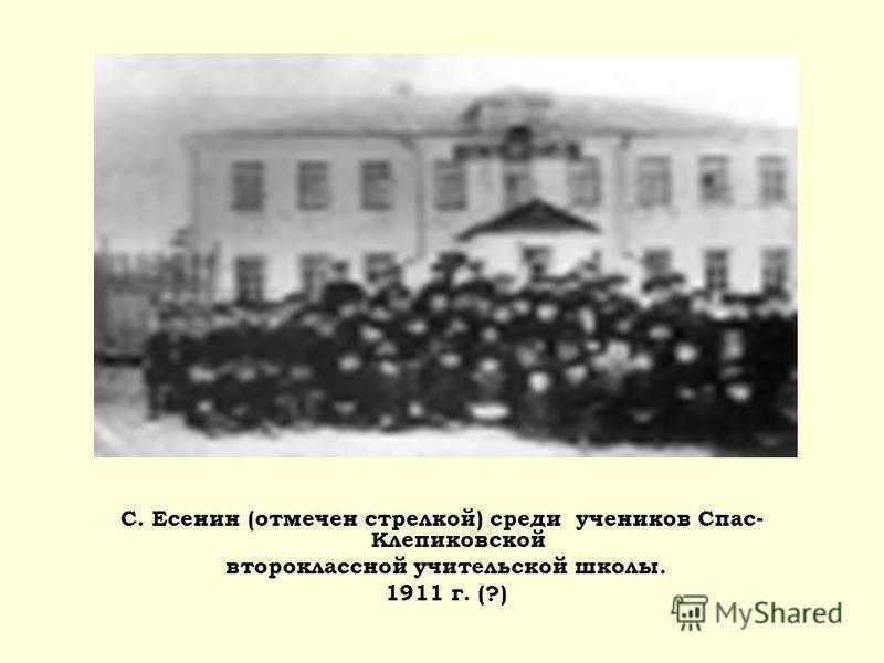 С. Есенин (отмечен стрелкой) среди учеников Спас- Клепиковской второклассной учительской школы. 1911 г. (?)