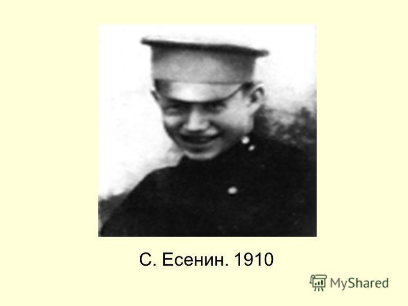 С. Есенин. 1910