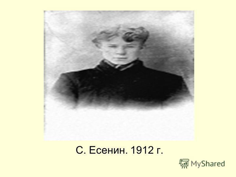 С. Есенин. 1912 г.