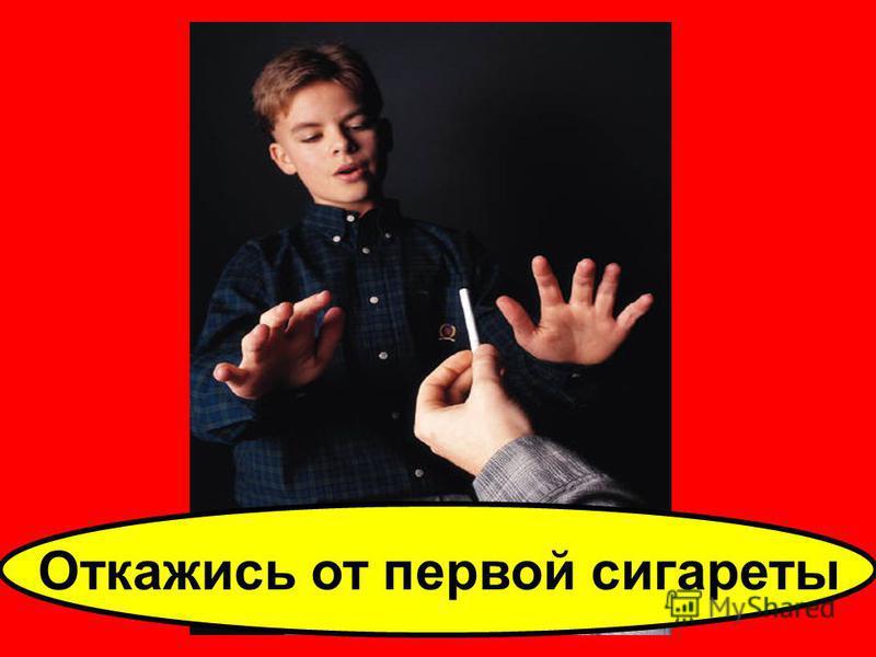 Откажись от первой сигареты