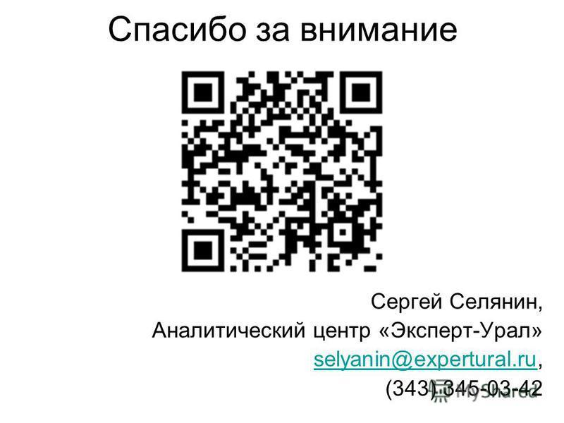 Спасибо за внимание Сергей Селянин, Аналитический центр «Эксперт-Урал» selyanin@expertural.ruselyanin@expertural.ru, (343) 345-03-42
