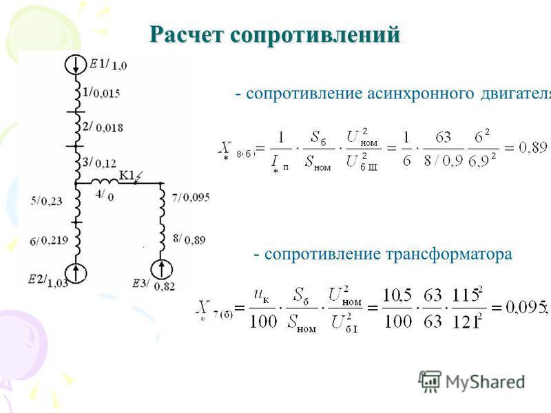 - - сопротивление трансформатора Расчет сопротивлений - сопротивление асинхронного двигателя