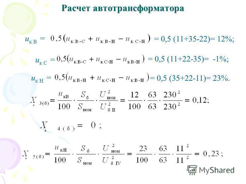 Расчет автотрансформатора u к В = = 0,5 (11+35-22)= 12%; u к С = = 0,5 (11+22-35)= -1%; u к Н = = 0,5 (35+22-11)= 23%.