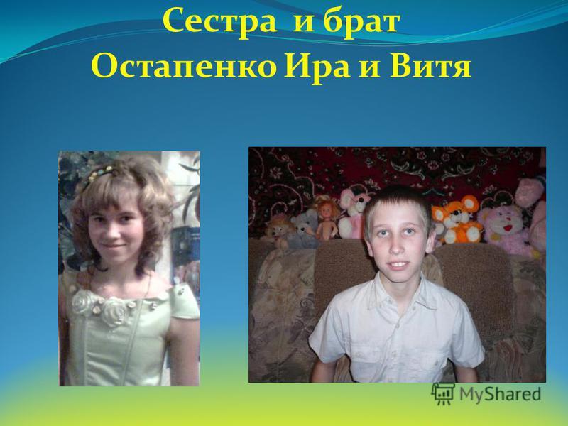 Сестра и брат Остапенко Ира и Витя