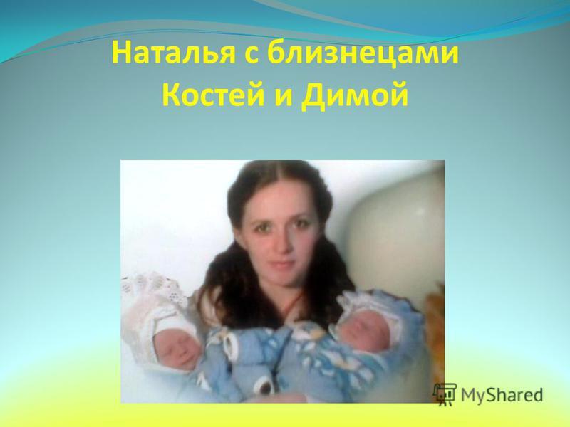 Наталья с близнецами Костей и Димой
