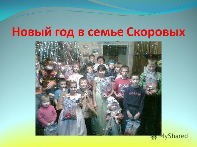 Новый год в семье Скоровых