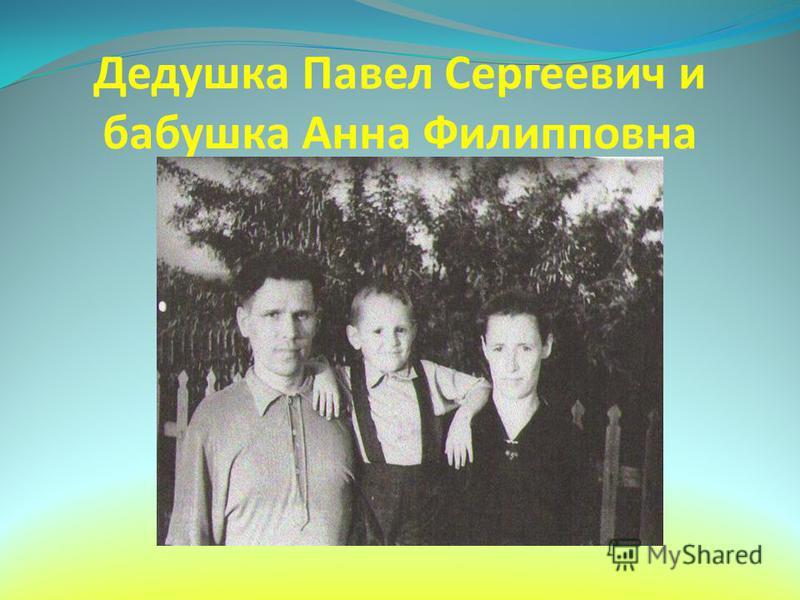 Дедушка Павел Сергеевич и бабушка Анна Филипповна