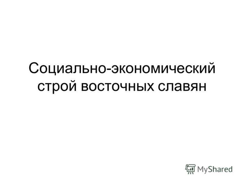 Социально-экономический строй восточных славян