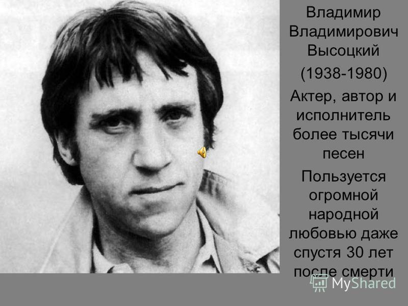 Владимир Владимирович Высоцкий (1938-1980) Актер, автор и исполнитель более тысячи песен Пользуется огромной народной любовью даже спустя 30 лет после смерти