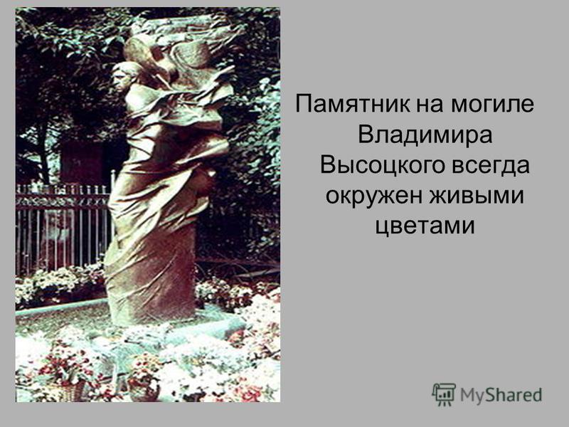 Памятник на могиле Владимира Высоцкого всегда окружен живыми цветами