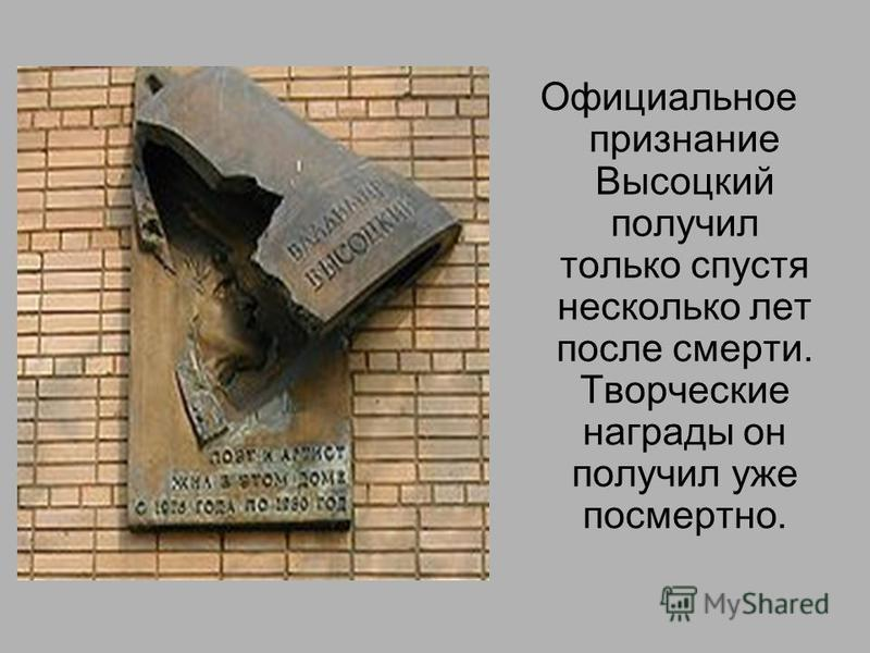 Официальное признание Высоцкий получил только спустя несколько лет после смерти. Творческие награды он получил уже посмертно.