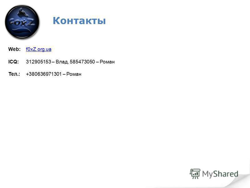 Контакты Web:f0xZ.org.ua ICQ:312905153 – Влад, 585473050 – Роман Тел.:+380636971301 – Роман