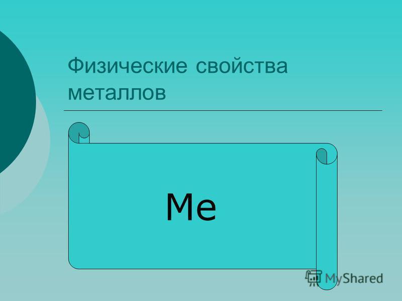 Физические свойства металлов Ме