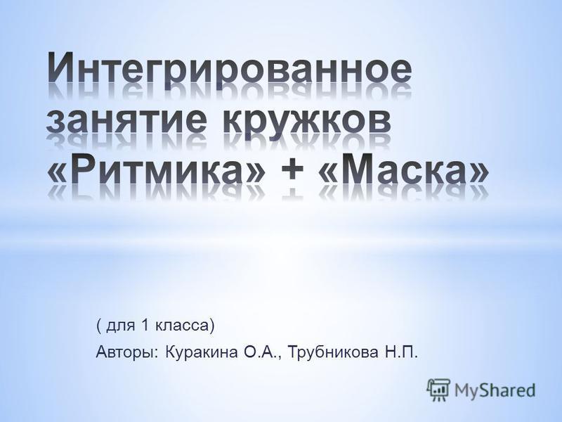 ( для 1 класса) Авторы: Куракина О.А., Трубникова Н.П.