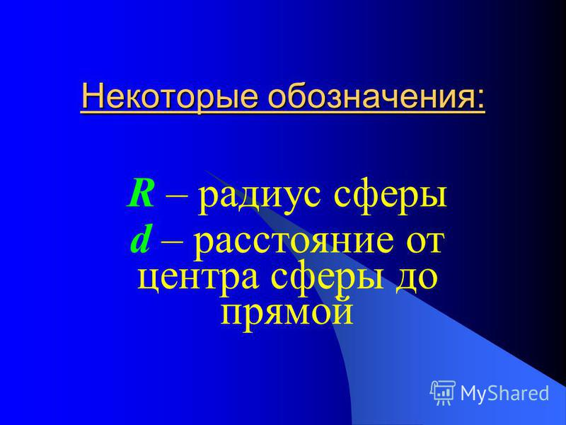 Некоторые обозначения: R – радиус сферы d – расстояние от центра сферы до прямой