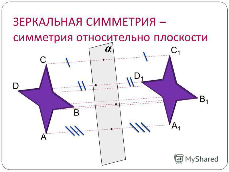 С1С1 А1А1 В1В1 α D1D1 А В D С