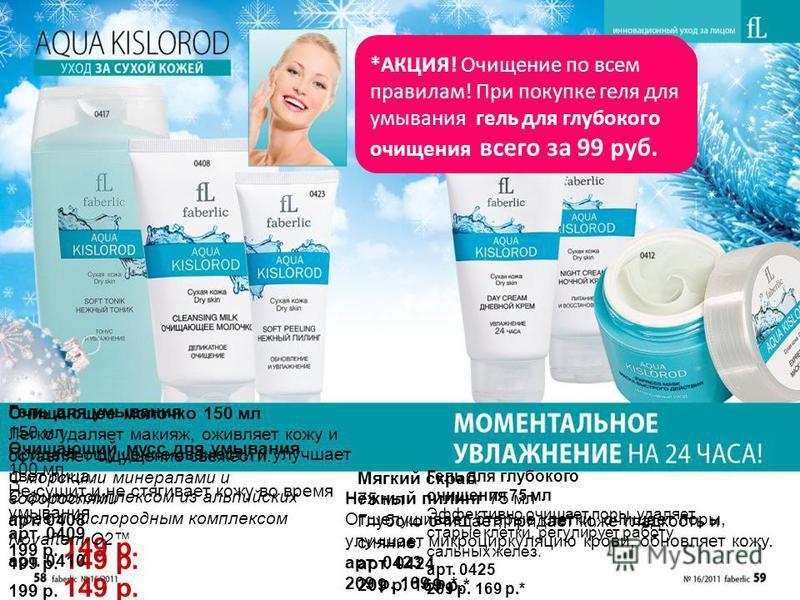 *АКЦИЯ! Очищение по всем правилам! При покупке очищающего молочка нежный пилинг всего за 99 руб. Нежный пилинг 75 мл Отшелушивает старые клетки, очищает поры, улучшает микроциркуляцию крови, обновляет кожу. арт. 0423 209 р. 169 р.* Очищающее молочко