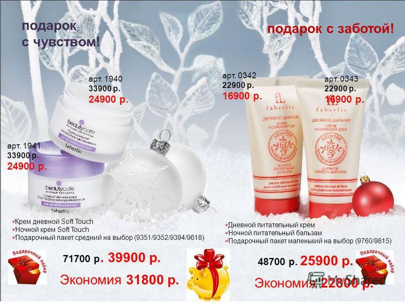 подарок с чувством! подарок с заботой! Крем дневной Soft Touch Ночной крем Soft Touch Подарочный пакет средний на выбор (9351/9352/9394/9618) Дневной питательный крем Ночной питательный бальзам Подарочный пакет маленький на выбор (9760/9815) 71700 р.