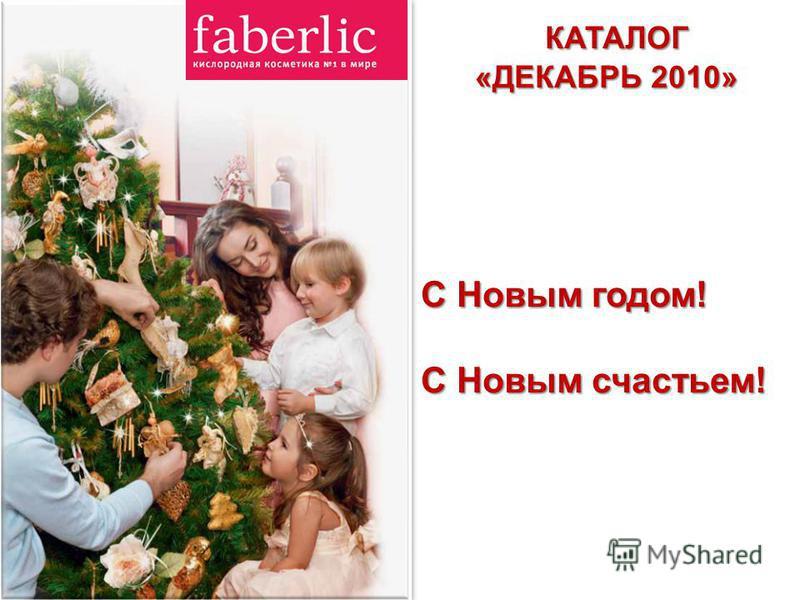 КАТАЛОГ «ДЕКАБРЬ 2010» С Новым годом! С Новым счастьем!