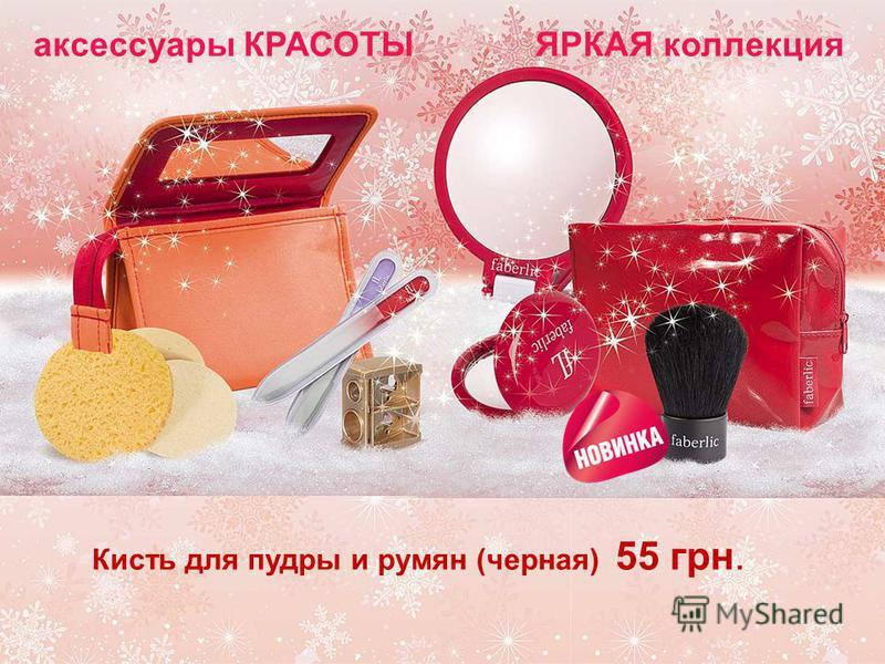 аксессуары КРАСОТЫЯРКАЯ коллекция Кисть для пудры и румян (черная) 55 грн.