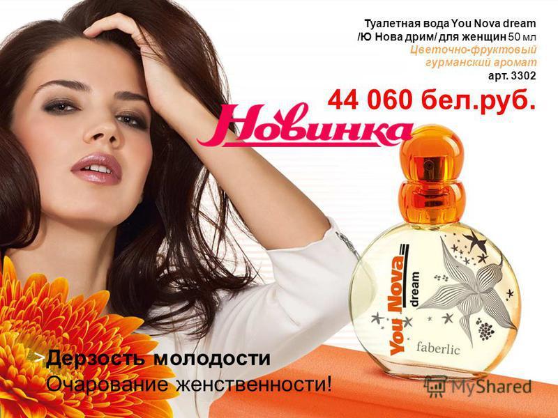 >Дерзость молодости Очарование женственности! Туалетная вода You Nova dream /Ю Нова дрим/ для женщин 50 мл Цветочно-фруктовый гурманский аромат арт. 3302 44 060 бел.руб.