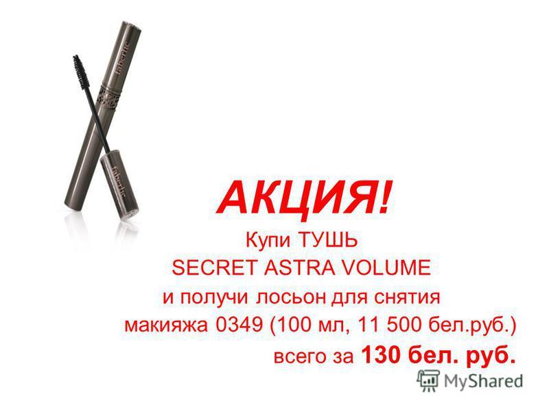АКЦИЯ! Купи ТУШЬ SECRET ASTRA VOLUME и получи лосьон для снятия макияжа 0349 (100 мл, 11 500 бел.руб.) всего за 130 бел. руб.