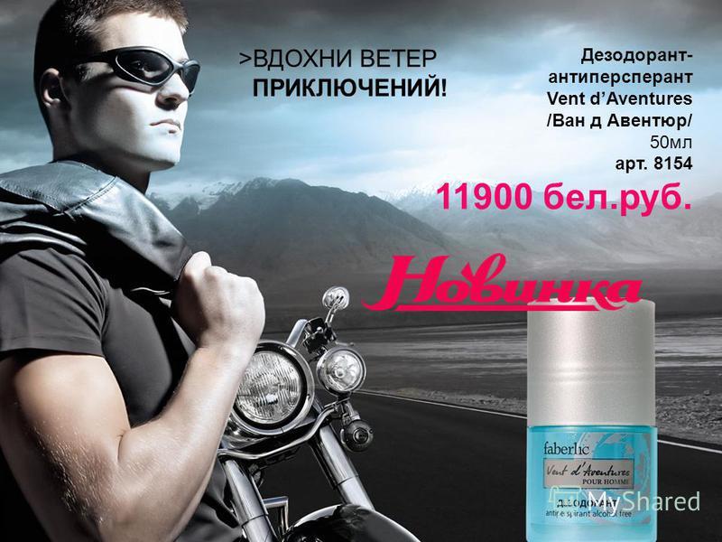 Дезодорант- антиперспирант Vent dAventures /Ван д Авентюр/ 50 мл арт. 8154 11900 бел.руб. >ВДОХНИ ВЕТЕР ПРИКЛЮЧЕНИЙ!
